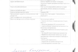 """Отзыв от ООО """"ТПК Интелл"""" на автоматизацию учёта на базе """"Альфа-Авто 5"""""""