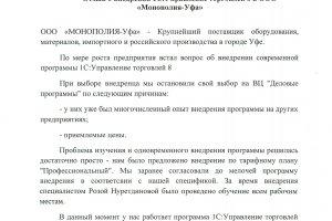 """Отзыв о внедрении 1С: Управление торговлей 8 в ООО """"Монополия-УФа"""""""