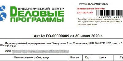 Штрих-код на печатных формах документов