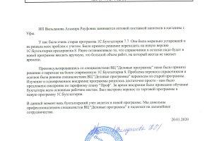 """ВЦ """"Деловые программы"""" осуществил переход на 1С:Бухгалтерию 8 в ИП  Вильданова"""
