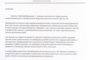 Отзыв  компании УфаСтройИзыскания  на сопровождение программы